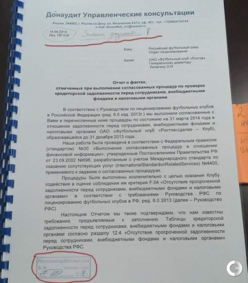 Документы РФС поделу «Ростова» иРадича